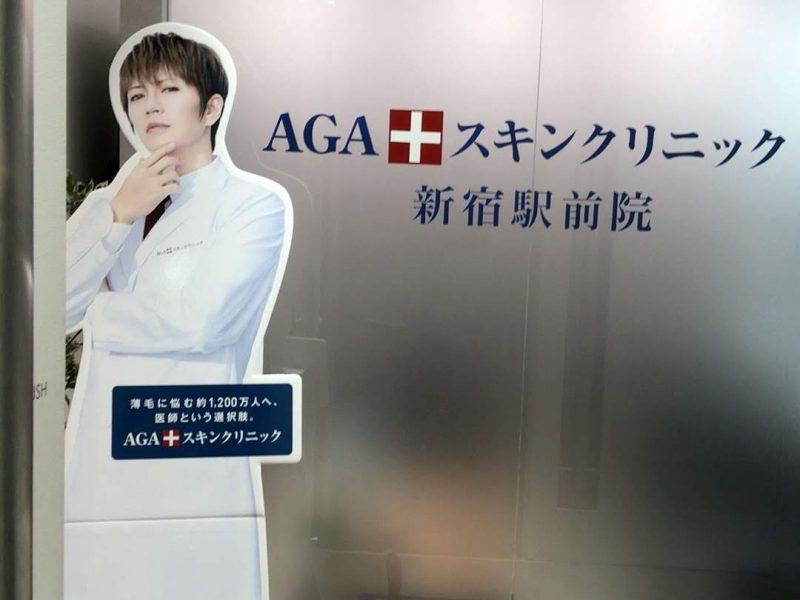 AGAスキンクリニック新宿駅前院へ行ってDr'sメソ(AGAメソセラピー)治療してきた。