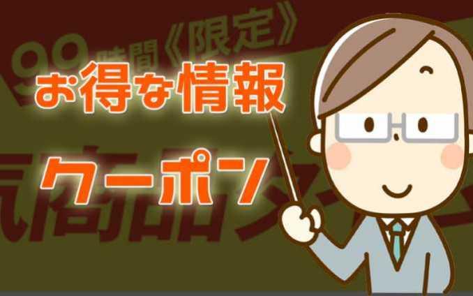 クーポン情報(大坂堂)