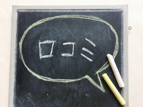 黒板に口コミと書いてある