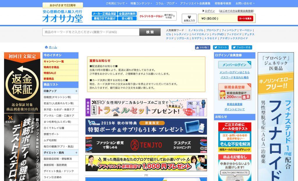 オオサカ堂トップページ
