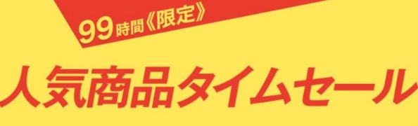 【AGAクーポンコード情報】公式海外輸入代行ショップキャンペーン情報まとめ
