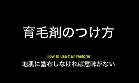 【動画あり】育毛剤のつけ方:リグロースラボ・フォリックス・リアップ共通