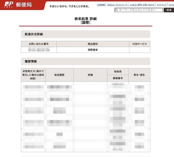 日本郵便の追跡結果の画面