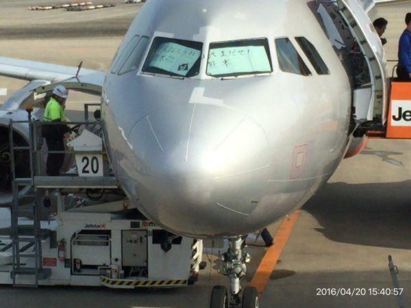 熊本へのエールが書いてある飛行機