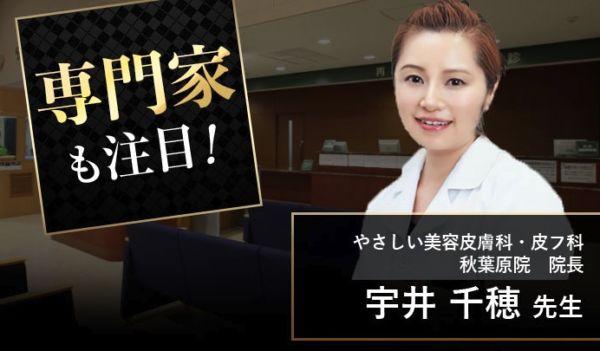 女性皮膚科医