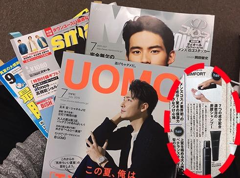 掲載されている雑誌類