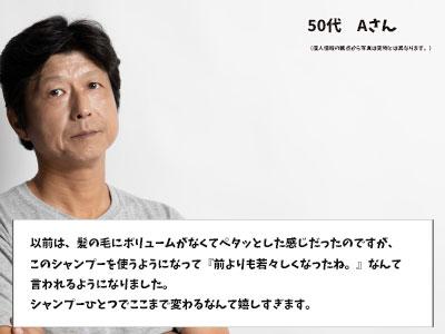 50代男性Aさん