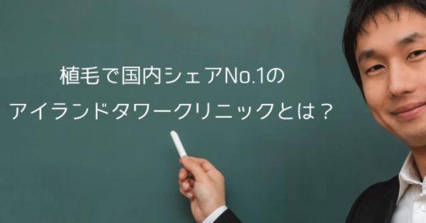 植毛するならアイランドタワークリニックがおすすめ出来る理由 新宿・大坂・名古屋・福岡