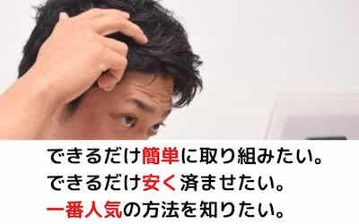 自分の頭皮を見ている男性