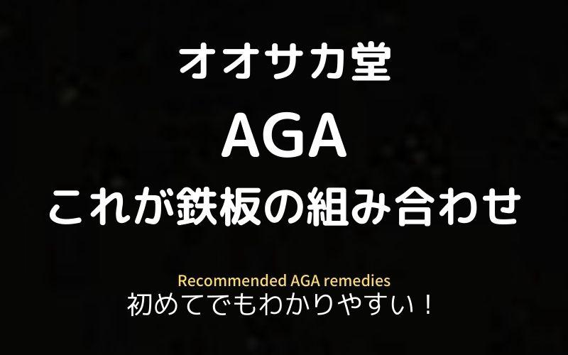 【AGA治療薬購入方法】ミノキシジル:プロペシア:フィナステリドのおすすめの組み合わせ|育毛剤・飲み薬はオンライン個人輸入代行店