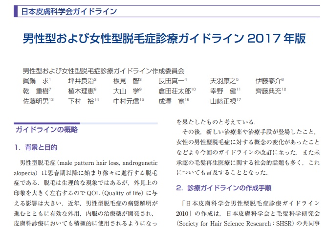 日本皮膚科学会ガイドライン